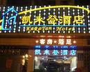 Lecong Kailaideng Hotel Foshan