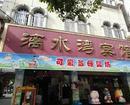 Guilin Lingchuan Lishuiwan Hotel