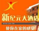 Xin Ji Yuan Hotel