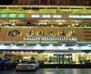 Xingyuan Hotel
