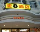 Super 8 Hotel Shanghai Feng Ye Nan Zhan